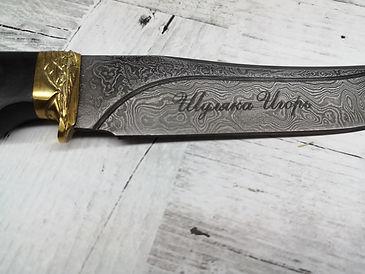 Гравировка ножей, Ноябрьск, ЯНАО