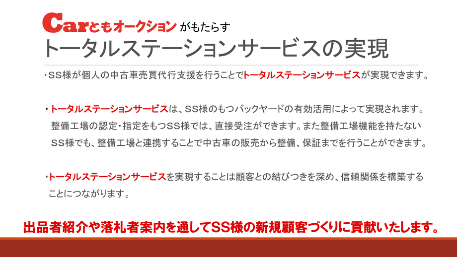 CarともオークションSS様向けご案内資料(PPT)-07.png