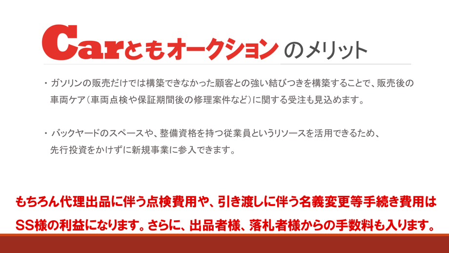 CarともオークションSS様向けご案内資料(PPT)-12.png