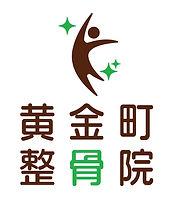 黄金町整骨院様 ロゴデザインデータ 縦_edited.jpg