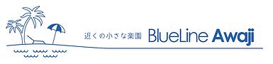 ブルーライン淡路ロゴマーク
