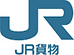 JR貨物ロゴマーク