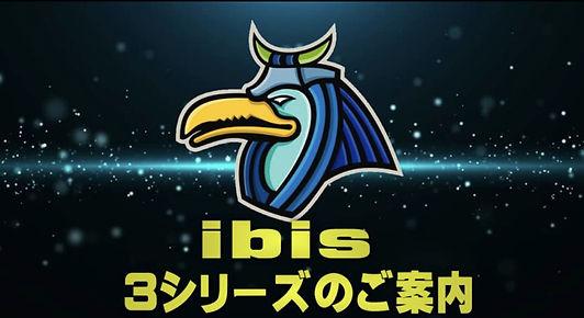 ibisロゴ