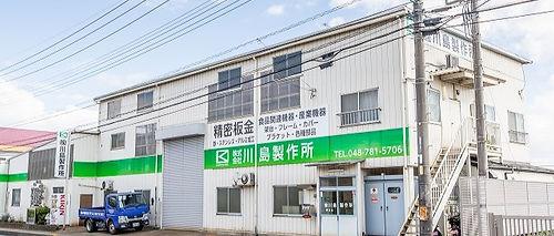 川島製作所社屋