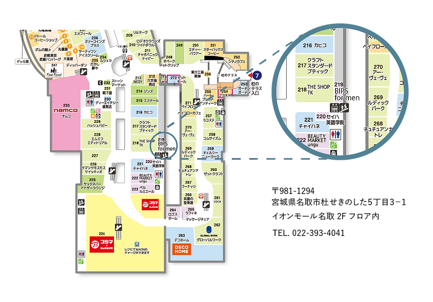 フロア案内図(2階)