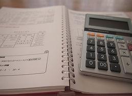 帳簿と計算機