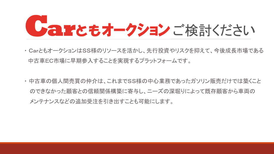 CarともオークションSS様向けご案内資料(PPT)-19.png