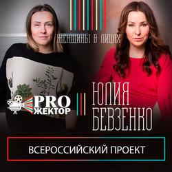 Юлия Бевзенко для инстаграмм