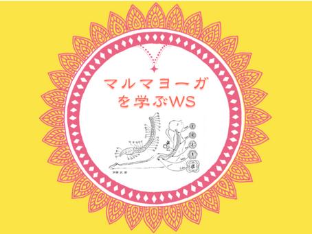 マルマヨーガを学ぶWS 〜ONLINE〜