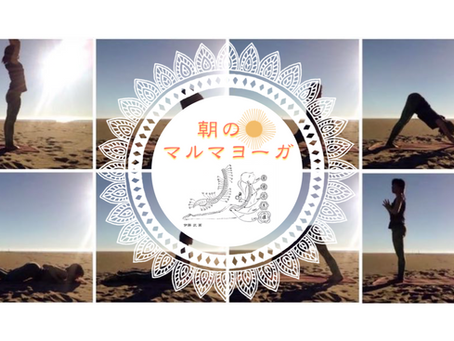 〜早朝6時〜 朝のマルマヨーガ ONLINE【参加無料】