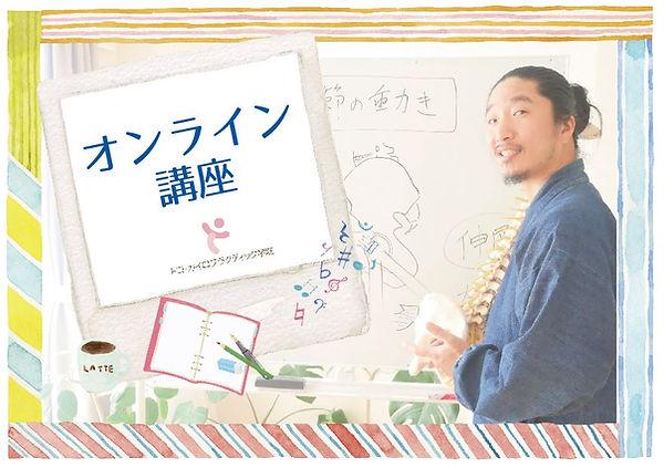 オンライン講座アイキャッチ.JPG