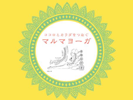 マルマヨーガ 8月のスケジュール