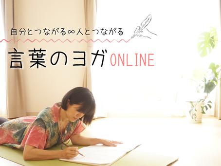 言葉のヨガ®︎ 〜ONLINE〜 体験WS