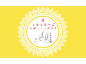 マルマヨーガ レギュラークラス ~ONLINE~