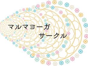マルマヨーガサークル 〜ONLINEギフトクラス〜