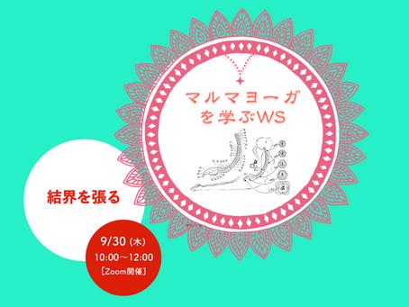 マルマヨーガを学ぶWS 〜結界を張る〜