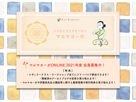 ココロとカラダをつなぐマルマヨーガ ONLINE オンライン会員募集中!