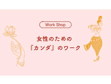 女性のための『カンダ』のワーク WS 〜ONLINE〜