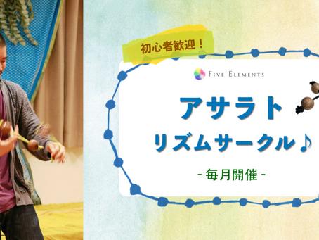 10/10 アサラトリズムサークル♪初心者歓迎!