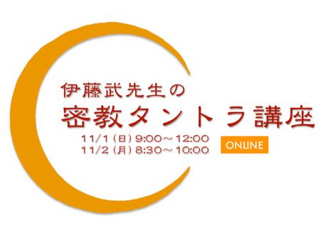 伊藤武先生の『密教タントラ講座』