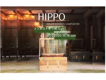 【満席・キャンセル待ち】太陽熱利用型木製コンポスト「HIPPO」作りWS
