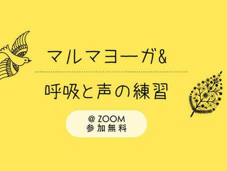 マルマヨーガ & 呼吸と声の練習〜ONLINE〜【参加無料】