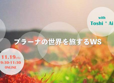 プラーナの世界を旅するWS〜ONLINE〜