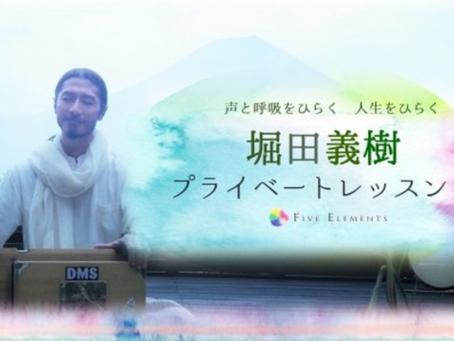 【満席】12/14 ~声と呼吸の研究家~  堀田義樹 プライベートレッスン