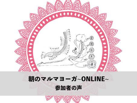朝のマルマヨーガ〜ONLINE〜 参加者の声