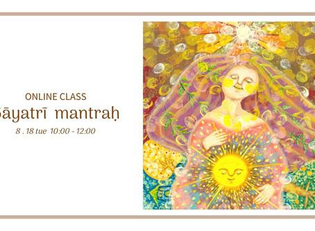 『ガーヤトリーマントラ 』ONLINEクラス