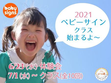 2021年ベビーサインクラスのお知らせ♪