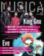MUSICA 2月号