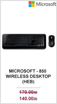 Microsoft - 850 Wireless Desktop (HEB).j