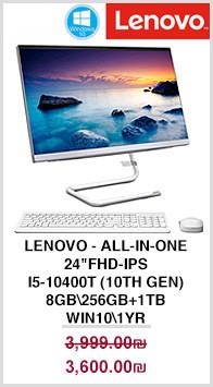 Lenovo-AIO.jpg