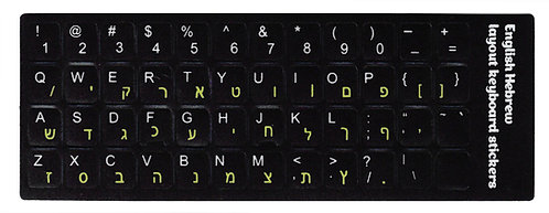 Keyboard Stickers - HEBREW \ ENGLISH - On Black