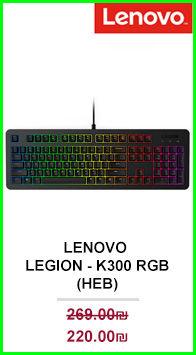 Lenovo - Legion - K300 HEB.jpg