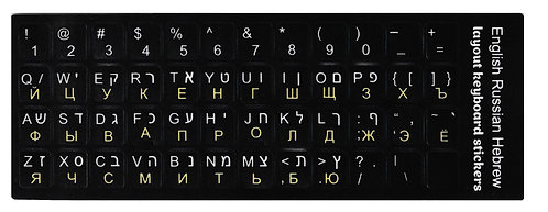 Keyboard Stickers - RUSSIAN \ HEBREW \ ENGLISH - On Black