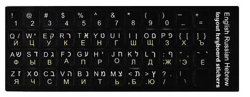 Keyboard Stickers - RUSSIAN \ HEBREW \ ENGLISH - On Black