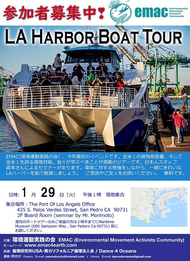 Jan 29 19 LA Habor Tour poster-2.jpg