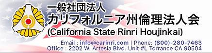 カリフォルニア州倫理法人会ロゴ.jpg