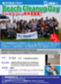 Mar 2 19 Beach Clean Poster .jpg