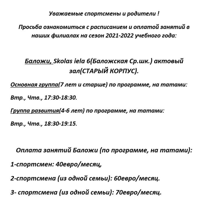 BALOŽI_RU.png