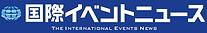 国際イベントニュースロゴ.png