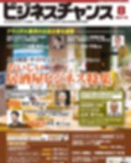 ビジネスチャンス2019年8月号表紙.jpg