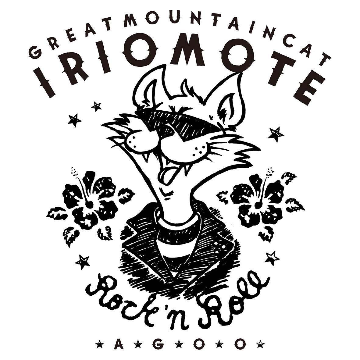 iriomote_cs2.jpg