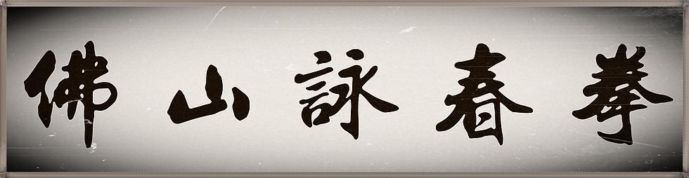 佛山詠春.png