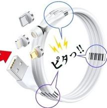 ケーブル充電器