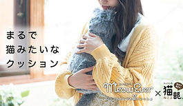 綺麗な毛並みで、触るとほんのり暖かい。猫ちゃんに限りなく近いクッションに!