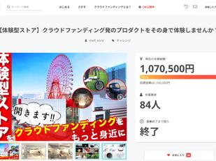 【感謝】クラファン達成率100%を超えました!!