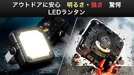 明るさは最小50 Lm~最大1500 Lmまで5段階に切替可能。大型テントのメイン照明としても十分活躍します。